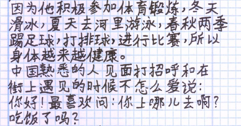 Handwriting Thread!! - Chinese Characters - Chinese-forums.com