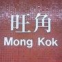 Lost in Mong Kok