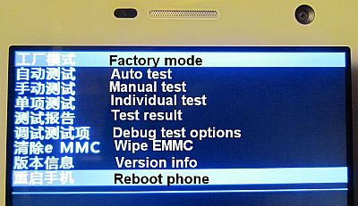 Phone Boot menu in Chinese - Help