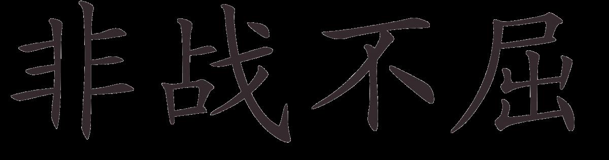 Translation Or Interpretation Of Tattoos Names And