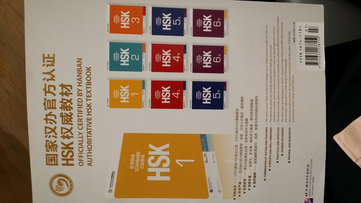 Official HSK textbooks - The HSK Exam, and others - Chinese-forums com