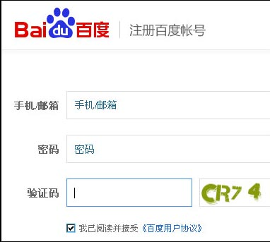 Baidu Account)Need help to type in Chinese verification code,Please