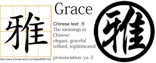 Grace(ful).jpg