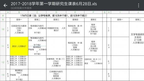 class schedule.jpg
