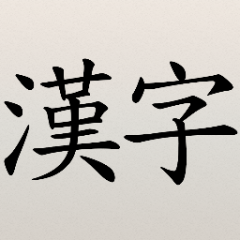 Hanzi Warrior
