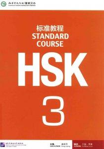 1770020974_hsk3book.thumb.jpg.f35c89b4d3d96d5b3fdb098cf8aef7e0.jpg