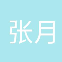 张月yuezhang