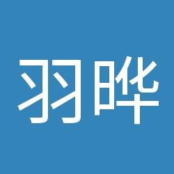 羽晔ily