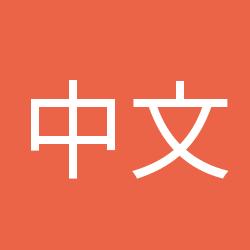 中文的力量