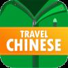 travelChinese